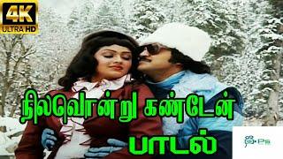 Nilavondru Kanden || நிலவொன்று கண்டேன் || S. P. Balasubrahmanyam, S. Janaki || Love Duet H D Song