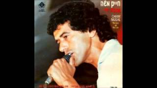 חיים משה - אהבת חיי - האלבום המלא | Haim Moshe
