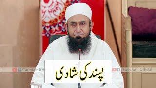 Pasand Ki Shadi Maulana Tariq Jameel Bayan 23 05 2018