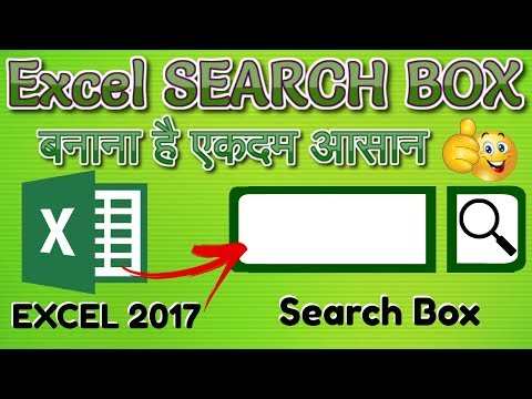 Search box in Excel│create a search box in excel with condition formatting│Excel search box in HINDI
