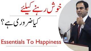The 3 Great Essentials To Happiness   Qasim Ali Shah (In Urdu)