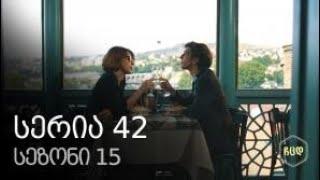 ჩემი ცოლის დაქალები სეზონი 15 სერია 42 / chemi colis daqalebi sezoni 15 seria 42