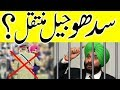 Navjot Singh Sidhu Might Can Go In Jail After Meeting Pakistan Army Chief Qamar Javed Bajwa mp3