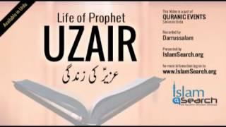 STORY OF PROPHET UZAIR PBUH - URDU