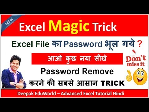How to UnProtect Excel sheet without knowing password In Hindi || If Forgot