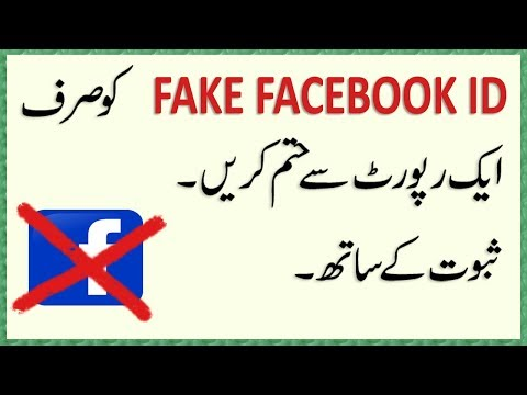 How to Delete someone fake Facebook account with one report in Urdu/Hindi by technical master