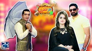 Afra Zafri | Zafri Khan | Sohail Tanveer & Fashion Designer DureShahwar | 13 Aug 2018 | 24 News HD