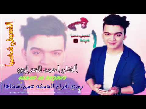 Xxx Mp4 الفنان أحمد العزاوي دبكة شغل سورية زوري خطير 3gp Sex