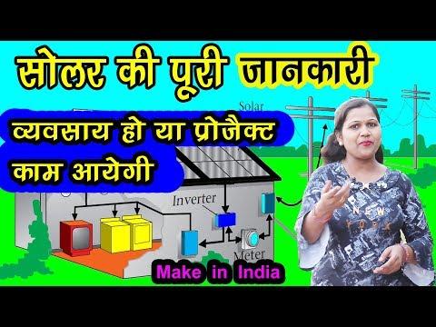 solar system in hindi, Solar Panel Systems, Solar Power System Installation, solar technology India