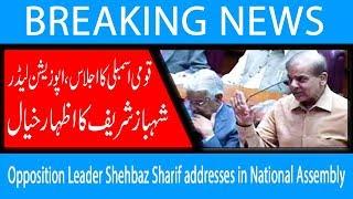 Opposition Leader Shehbaz Sharif addresses in National Assembly | Part-1 | 17 Oct 2018 | 92NewsHD