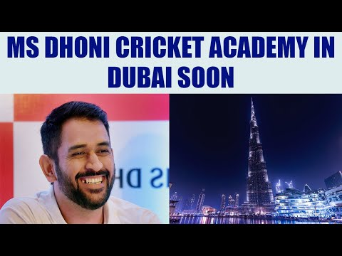 MS Dhoni to open cricket academy in Dubai | Oneindia News