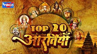 Top 20 Morning Aarti  | Full Aarti Sangrah Hindi | Ganesh Aarti | Shiv Aarti | Hanuman Aarti
