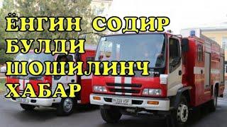 ЁНИБ КЕТГАН ЁШЛАР