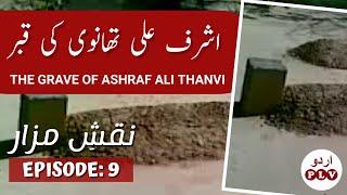 Grave of Ahmad Raza Khan Barelvi   Naqsh-e-Mazaar   Ep:8