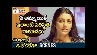 Tabu Assaulted by Ghost | Naa Intlo Oka Roju Telugu Movie | Hansika | Mango Telugu Cinema