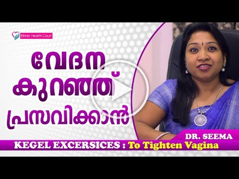 Kegel Exercise For Women During Pregnancy And After Birth | പ്രസവ രക്ഷ | Ethnic Health Court