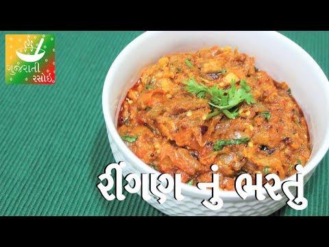 Ringan Nu Bharthu | Recipes In Gujarati [ Gujarati Language ] | Gujarati Rasoi