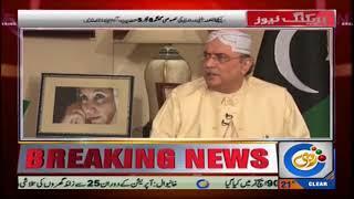 سابق صدر آصف علی زرداری کا اسی ماہ بلاول ہاوس ملتان شفٹ ہونے کا فیصلہ