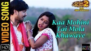 Kaa Mohini Tai Mola Khawaye   Video Song    Raja Chhatisgarhiya-2   Anuj Sharma   Sonali   Ahana