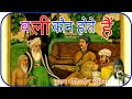Download wali koun hote hai_Taqreer_ Gulam mohiuddin subhani sahab _ wali kon hota hai MP3,3GP,MP4