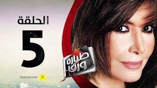 مسلسل طيارة ورق - الحلقة 5 الخامسة - بطولة ميرفت أمين | Tayara Waraq Series - Ep 05