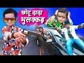 छोटू की फूल और कांटे | CHOTU ki PHOOL aur KAANTE | Khandesh Hindi Comedy | Chotu Dada Comedy Video