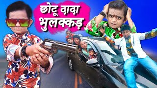 छोटू दादा का फटका | CHOTU DADA ka PHATKA | Khandesh Hindi Comedy | Chotu Comedy Video