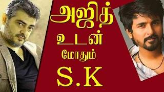 Actor Sivakarthikeyan Fight With Thala Ajith | அஜித் உடன் மோதும் S.K