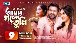 Amar Golpe Tumi | Tahsan | Mithila | Urmila | Mizanur Aryan | Sajid Sarker| Bangla New Songs Full HD
