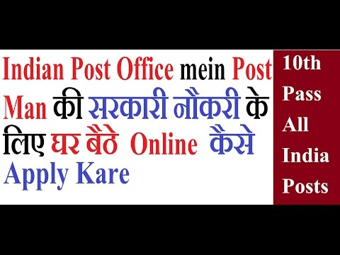 Postal Circle | Apply Online  | Post Man नौकरी के लिए कैसे Apply Kare in Indian Post