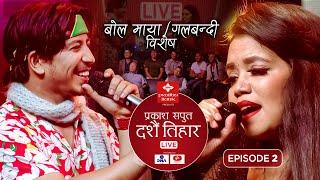 Prakash Saput Dashain Tihar Live 2077 | Episode - 2| Shanti Shree Pariyar | बोल माया र गलबन्दी बिशेष