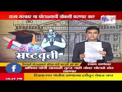 Lakshvedhi on Scholarship scam in Maharashtra