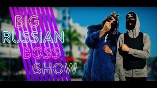 Отсоси - Big Russian Boss Show