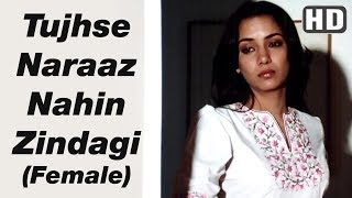 Tujhse Naraaz Nahin Zindagi (Female) | Masoom Songs | Shabana Azmi | Jugal Hansraj | Filmigaane