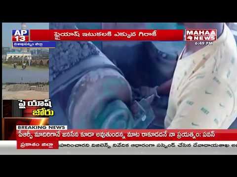 Special Story on Fly Ash Bricks | Vishakapatnam | Mahaa News