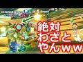 1位取るまで辞めない男…俺が日本を背負う!vs 海外勢 完結編【マリオカート8DX】