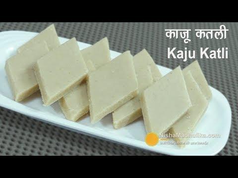 Kaju Katli Recipe | काजू कतली | Kaju ki Barfi Recipe | Cashew Nut Katli