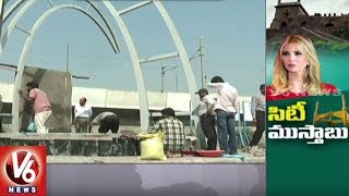 Special Report On Hyderabad Metro Rail Opening Arrangements | V6 News