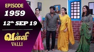 VALLI Serial   Episode 1959   12th Sep 2019   Vidhya   RajKumar   Ajai Kapoor   Saregama TVShows