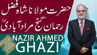 Subh E Noor | Hazrat Maulana Shah Fazal Rehman Ganj Muradabadi (RA) | 29 Nov 2018 | 92NewsHD
