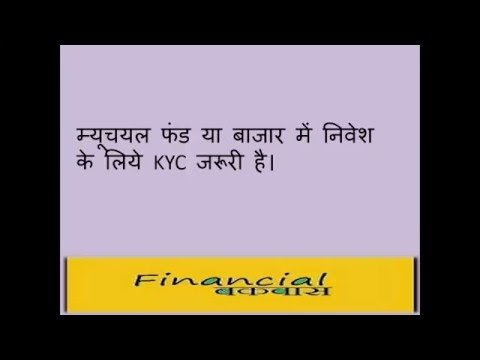 KYC for Mutual Funds in Hindi