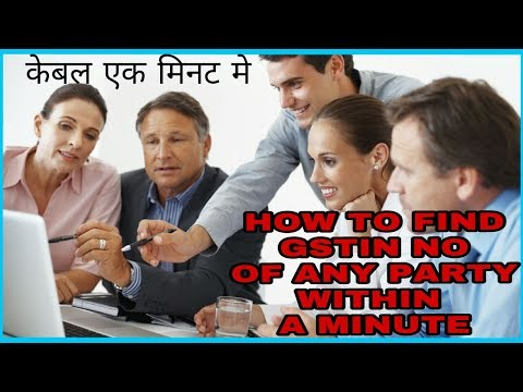 HOW TO FIND A GSTIN NO OF ANY PARTY WITHIN A MINUTE YOU HAVE TIN NO AND PAN NO OF PARTY BY GSTGUIDE
