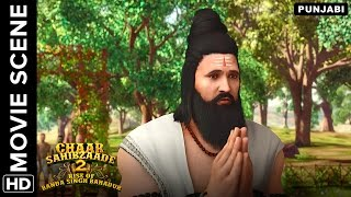 🎬Madho Das finds his calling | Chaar Sahibzaade 2 Punjabi Movie | Movie Scene🎬