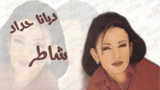 ديانا حداد - شاطر (النسخة الأصلية)