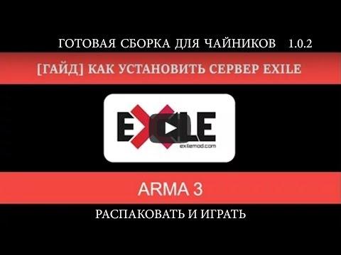 Установка сервера Exile 1.0.2 для чайника