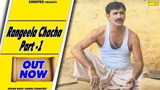 Haryanvi Comedy - Rangeela Chacha Part 1    Janeshwar Tyagi Krishan Pal Hakla, Billu Chaudhary