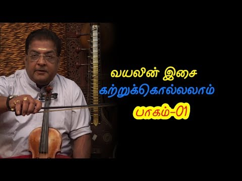 Violin For Beginners Lessons || How Do You Play The Violin‎ |Ravi Shines Tamil