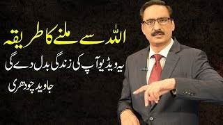 A Way To Meet Allah - By Javed Chaudhry | Mind Changer