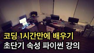 코딩 1시간만에 배우기 - 파이썬 (ft. 실리콘밸리 엔지니어)