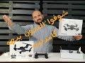 مراجعة عن درون بيهه كامرتين     S169 Drone UNBOXING